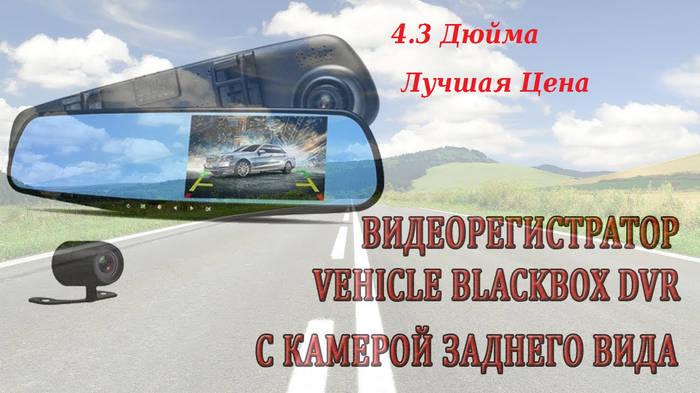 Зеркало видеорегистратор с камерой заднего вида Vehicle Blackbox DVR Full HD Оригинал
