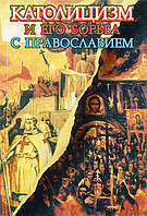 Католицизм и его борьба с Православием