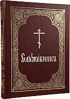Служебник (аналойный,церковно-славянский шрифт), фото 1