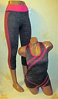 Женский костюм для фитнеса бриджи + майка, размер 42-50