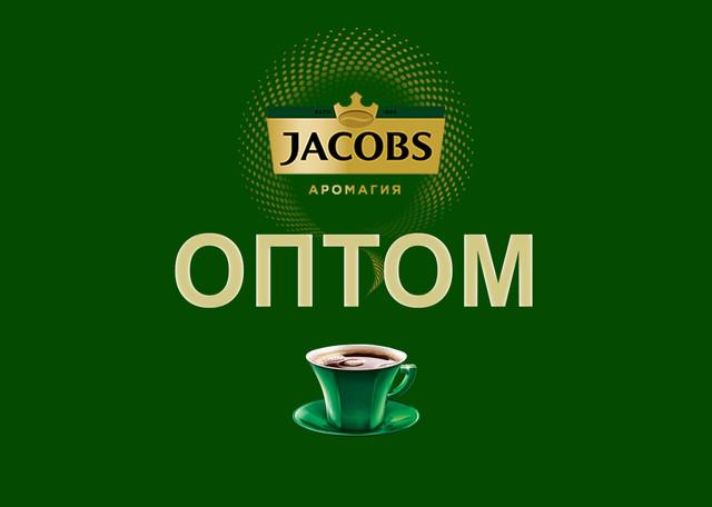 Кофе Jacobs Monarch (Якобс Монарх) оптом