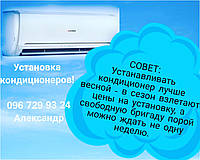 Air_conditionings_Odessa