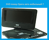 DVD плеер Opera автомобильный 7!Акция