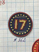 Резиновая Лейба 251