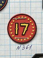 Резиновая Лейба 252
