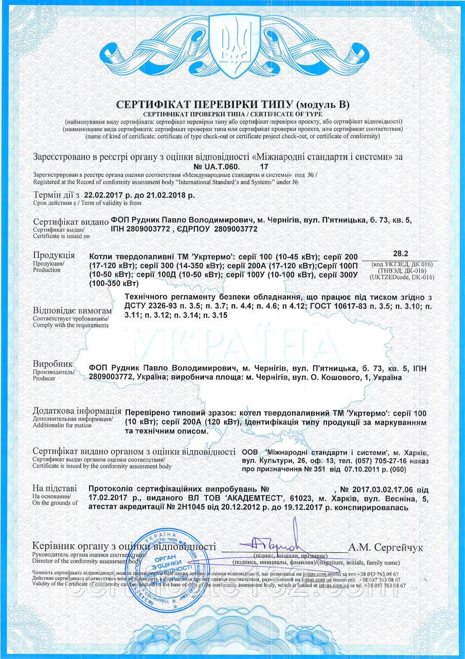 Сертифікат перевірки типу (модуль В) на 1 рік на котли, печі (обладнання під тиском)