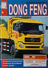 Грузовые автомобили   DONG FENG   Эксплуатация • Обслуживание • Каталог деталей