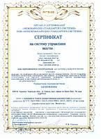Сертифікація системи менеджменту підприємства на відповідність ДСТУ ISO 9001