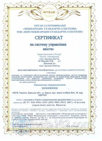 Сертифікація системи менеджменту підприємства на відповідність ДСТУ ISO 9001, фото 2