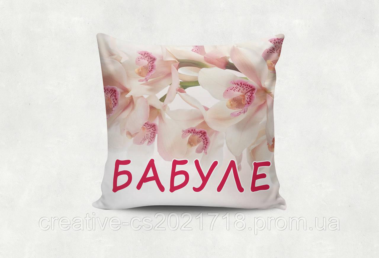 """Подушка """"БАБУЛЕ"""""""