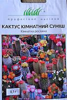 Семена Кактус комнатный смесь 0,1 гр. Профессиональные семена 271985