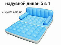 Надувной диван 5в1 кровать матрас шезлонг кушетка кресло  прочный хорошего качества