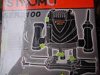 Фрезер STROMO SER 2100