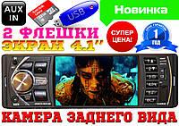Новая видео магнитола Sony 4020! 2 флешки,камера заднего вида, гарантия