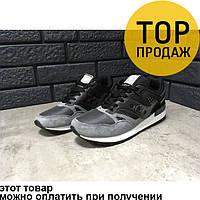 Мужские кроссовки Saucony, черные с серым / кроссовки мужские Саукони, замшевые, удобные, стильные