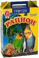Корм «Рацион для средних попугаев» для средних попугаев Природа™, 1.5кг