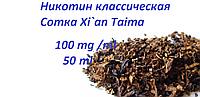 """Никотин Классическая """"Сотка"""" Xi`an Taima (100mg/ml) 50ml"""