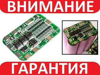 BMS 6s Контроллер (плата защиты) Li-ion аккумуляторов 18650 с балансировкой
