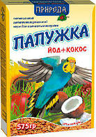 Корм «Папужка йод + кокос» для волнистых попугаев Природа™, 575г