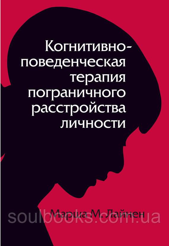 Когнітивно-поведінкова терапія прикордонного розлади особистості. Маршу Лайнен