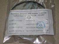 Ремкомплект фильтра грубой очистки масла ЯМЗ 236 (производство Россия)