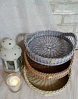 Подносы плетеные в ассортименте
