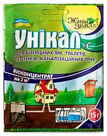 Септик Уникал для выгребных ям и компоста 15г(2 куба)