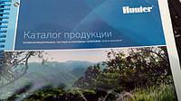 Официальный каталог Hunter Industries в PDF