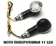 Мото поворотники светодиодные указатели поворотов 11 LED (2 шт)