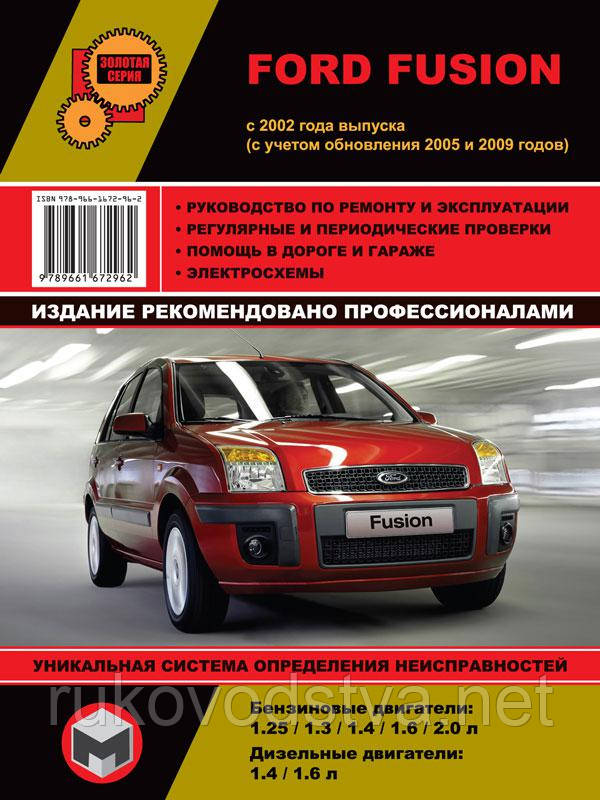 Книга Ford Fusion с 2002 бензин, дизель Мануал по ремонту