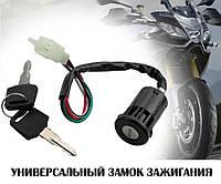 Универсальный замок зажигания для мотоцикла скутера с двумя ключами
