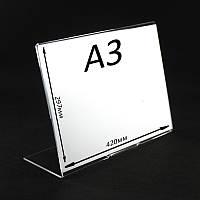 Менюхолдер L-образный А3 420*300мм горизонтальный