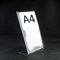 Менюхолдер L-образный А4 210*300мм вертикальный