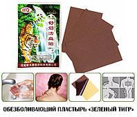 Китайский лечебный обезболивающий пластырь от боли Зеленый Тигр