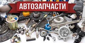 Запчасти ВАЗ, ГАЗ, Daewoo, Chevrolet, ЗАЗ, Renault