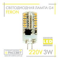 Светодиодная LED лампа Feron LB522 220V G4 3W капсула в силиконе 4000K (220В 3Вт)