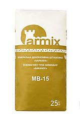 Штукатурка мінеральна камінцева Armix МВ біла, штукатурка баранек Армікс
