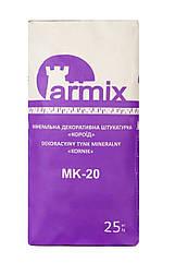 Штукатурка мінеральна короїд Armix МК біла, штукатурка короїд Армікс