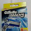 Сменные кассеты Gillette Mach3 Turbo 8 шт. Оригинал
