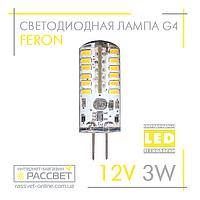 Светодиодная LED лампа Feron LB422 12V G4 3W капсула в силиконе 4000K (12В 3Вт)