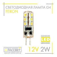 Светодиодная LED лампа Feron LB420 12V G4 2W капсула в силиконе 4000K (12В 2Вт)