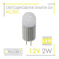 Светодиодная лампа 12В 2Вт G4 с матовым рассеивателем (для люстр, бра, светильников)