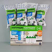 Комплект улучшенных сменных картриджей 3+1 НАША ВОДА для фильтров-кувшинов