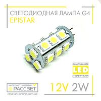 Светодиодная лампа G4 12В 2Вт 18LED 5050 3000К Epistar теплая (для люстр, бра, светильников)