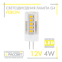 Светодиодная LED лампа Feron LB423 12V G4 4W капсула в пластиковом корпусе 4000K (12В 4Вт)