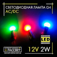 Цветная светодиодная лампа 12V 2W G4 с матовым рассеивателем (красный, синий, зеленый)