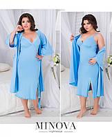 Пижамный комплект 2-ка состоящий из ночной рубашки и халатика с поясом и кружевным вырезом №820б-голубой