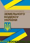 НПК Земельного кодексу України. Станом на 12.02.2018