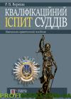 Кваліфікаційний іспит суддів Вереша Р. В.