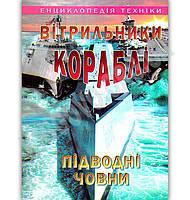 Енциклопедія техніки Вітрильники Кораблі Підводні човни Авт: Гончаренко І. Вид: Промінь